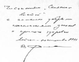 Автограф В.П. Савиных.