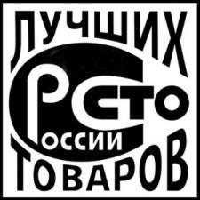 Сто лучших товаров России.