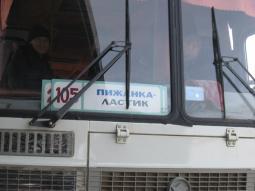 Автобус Пижанка - Ластик.