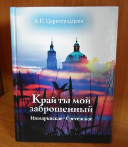 Книга, изданная В.Н. Царегородцевой.