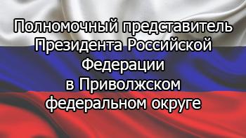 Сайт полномочного представителя Президента Российской Федерации в Приволжского Федерального округа